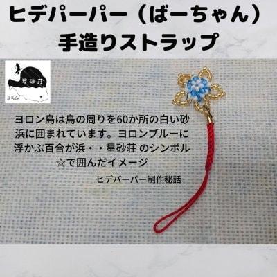 「星砂荘オリジナル」ヒデパーパー(ヒデおばーちゃん)手造りストラッ...