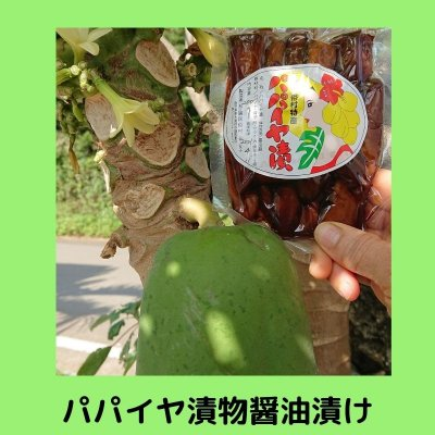 与論島のお土産! 民俗村特製 健康食品「パパイヤ」の漬物(しょうゆ漬け) 送料別途請求
