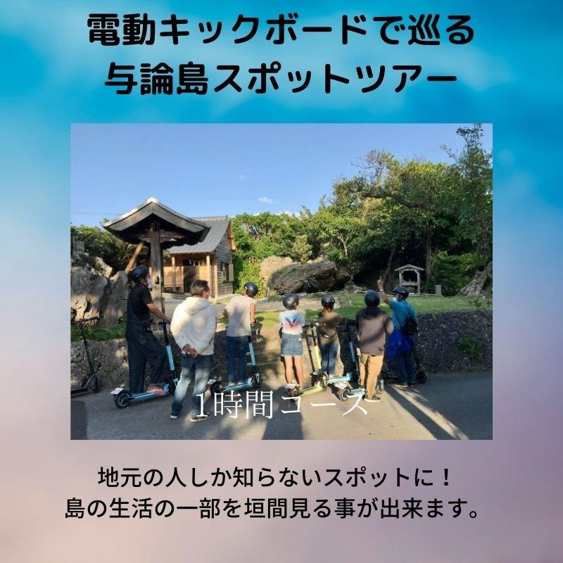 【エコツアー】【1時間】電動キックボードで巡る与論島スポットツアー【現地決済のみ】のイメージその1