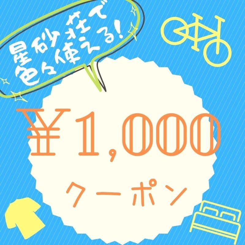 【星砂荘1,000円クーポン券】星砂荘で色々と使えるクーポンのイメージその1