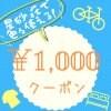 【星砂荘1,000円クーポン券】星砂荘で色々と使えるクーポン