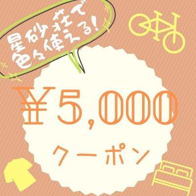 【星砂荘5,000円クーポン券】星砂荘で色々と使えるクーポン