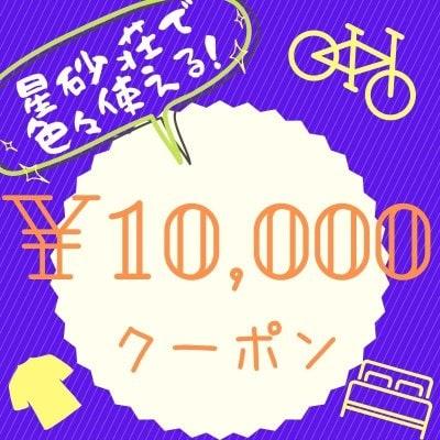 【星砂荘10,000円クーポン券】星砂荘で色々と使えるクーポン