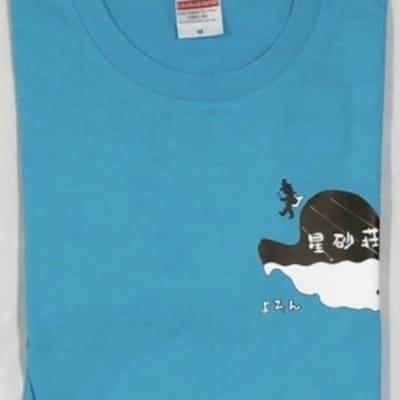 【Tシャツ】【アクアブルー】【Mサイズ】与論島の宿|星砂荘|オリジナルT...