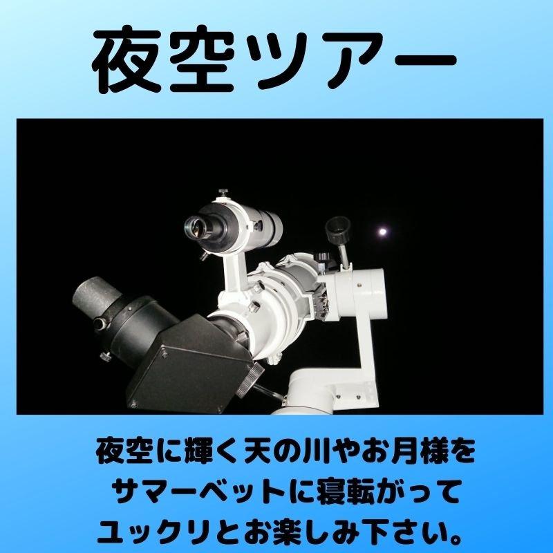 鹿児島県最南端「ヨロン島」で「星・満月・三日月」等の夜空ツアー【現地決済】のイメージその1