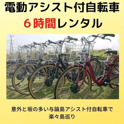 【レンタル】【6時間】電動アシスト自転車【現地決済のみ】