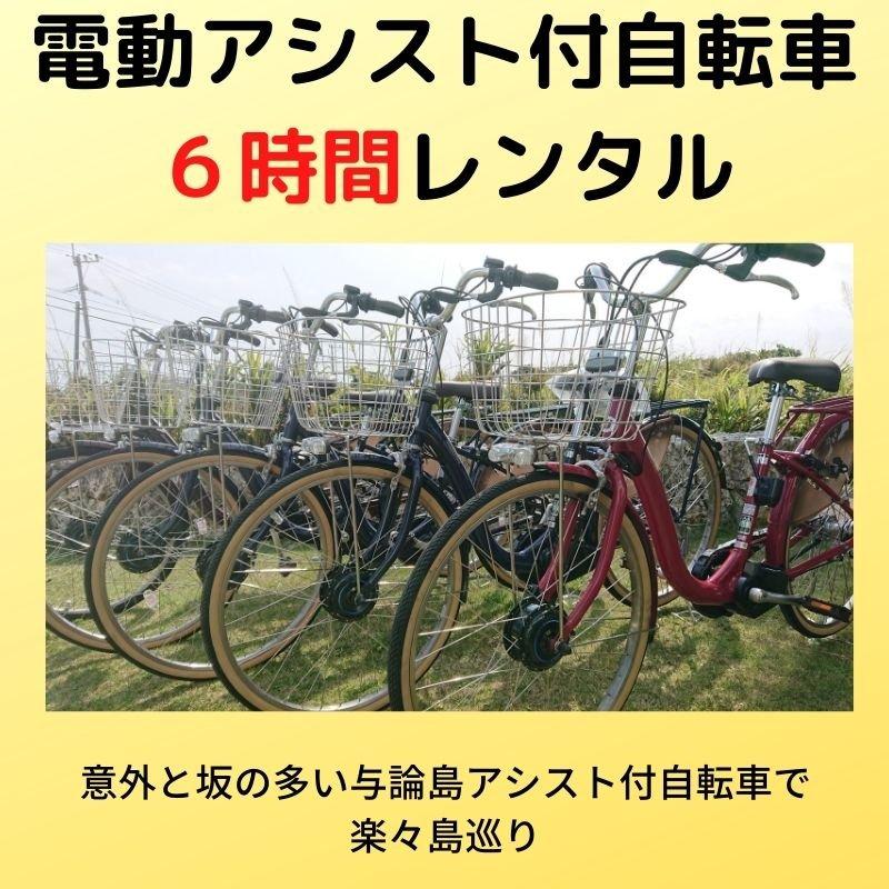 【レンタル】【6時間】電動アシスト自転車【現地決済のみ】のイメージその1