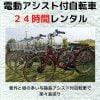 【レンタル】【24時間】電動アシスト自転車【現地決済のみ】