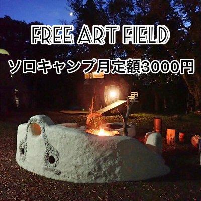 ソロキャンプ月額3000円