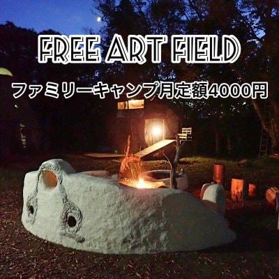 ファミリーキャンプ月額4000円