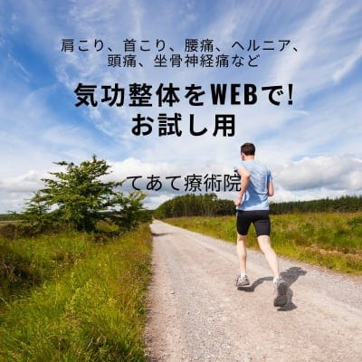 気功整体をWebで! こり、痛み用 気功整体お試し60分