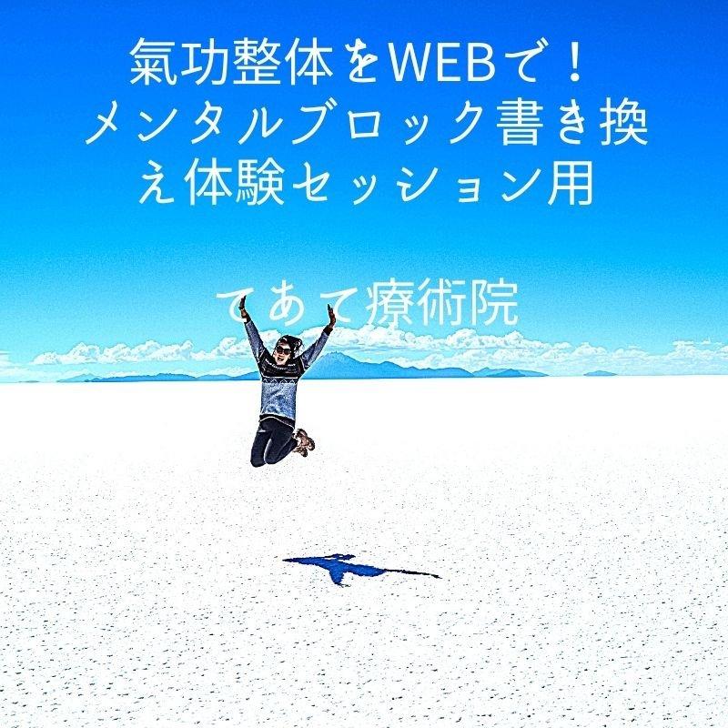 【高ポイント】気功整体をWebで!メンタルブロック解消氣功体験セッション用チケットのイメージその1