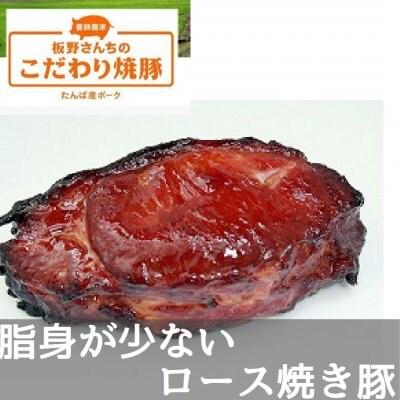 たんば産ポーク板野さんちのこだわり肩ロース焼き豚(250g〜300gくらい)