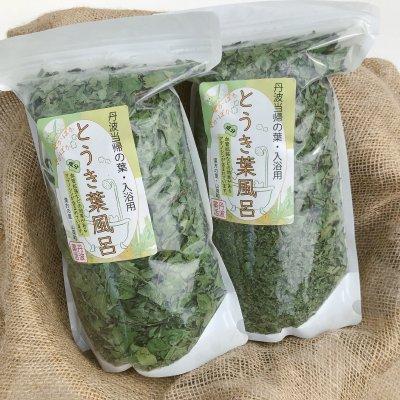 「入浴用」丹波当帰の葉「ぽかぽかとうき葉風呂」200g×2袋