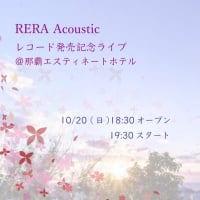 10月20日(日)19:30スタート RERA Acoustic レコード発売記念ライブ @那覇エスティネートホテル