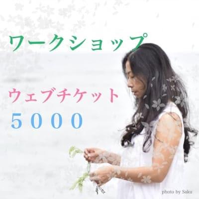 ワークショップ「5,000円ウェブチケット」