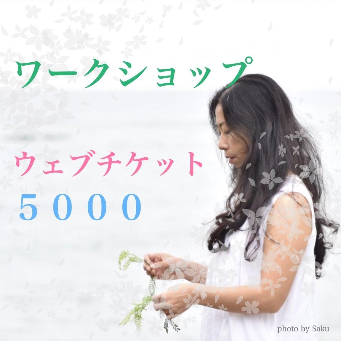 ワークショップ「5,000円ウェブチケット」のイメージその1