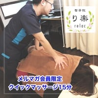 メルマガ会員限定!!クイックマッサージ(15分)