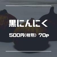 【高ポイント】12月12日新潟駅南マルシェ限定!!黒にんにく購入チケット