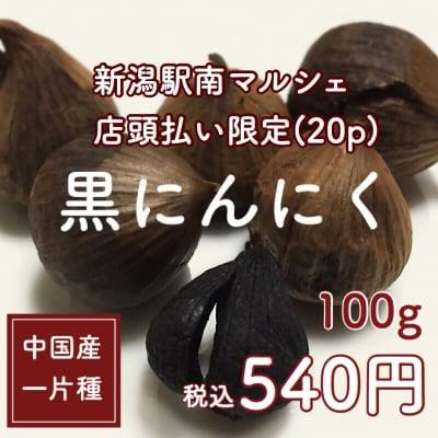 3月8日新潟駅南マルシェ限定!!黒にんにく購入チケット