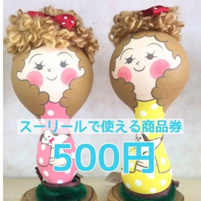 見附市の手芸小物スーリールで使える商品券【500円】