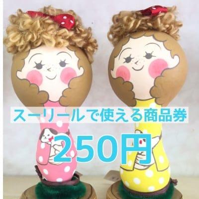 見附市の手芸小物スーリールで使える商品券【250円】