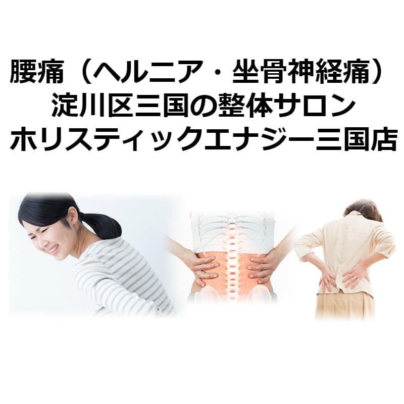 【現地払い専用】腰痛(ヘルニア・坐骨神経痛)【整体サロン ホリスティックエナジー三国店】のイメージその1