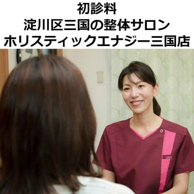 【現地払い専用】初診料【整体サロン ホリスティックエナジー三国店】