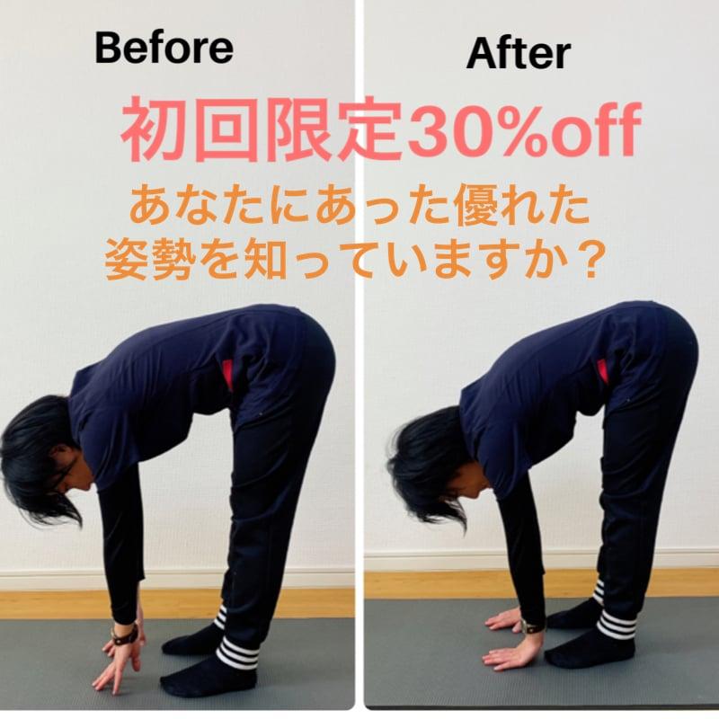 初回限定30%off 理学療法士があなたにあった優れた姿勢をお伝えしますのイメージその1