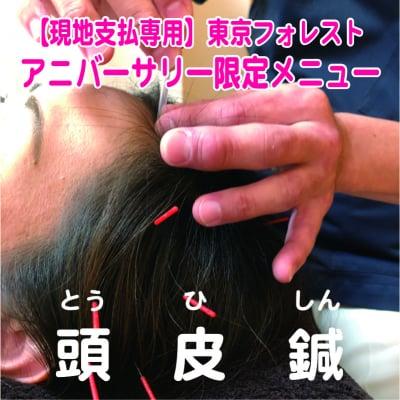 【現地払い限定】【東京フォレスト】1周年イベント限定メニュー・頭皮鍼(とうひしん)