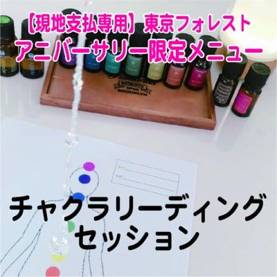 【現地払い限定】【東京フォレスト】1周年イベント限定メニュー・チャクラリーディングセッション