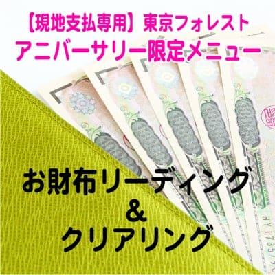 現地払い限定】【東京フォレスト】1周年イベント限定メニュー・お財布リーディングセッション