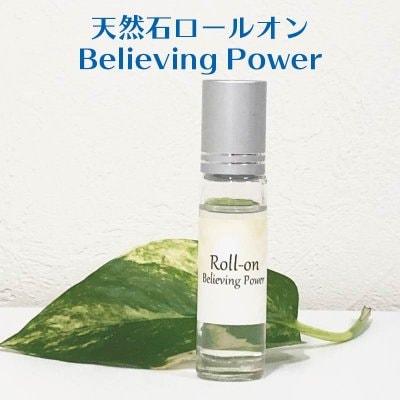 【11月発送】天然石ロールオン・アロマビリービングパワー