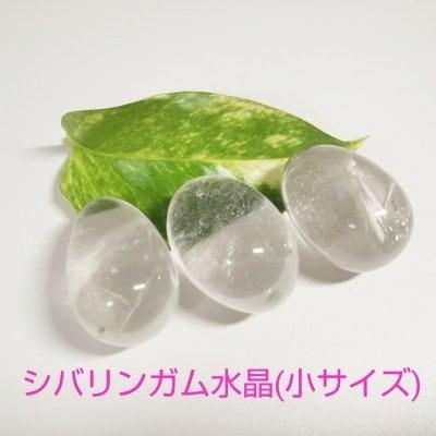 シバリンガム水晶(小サイズ)