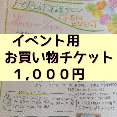 お買い物チケット1,000円券(イベント専用)