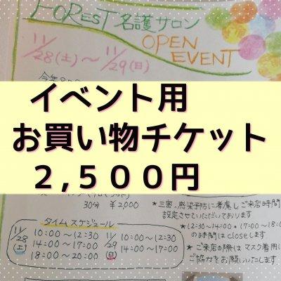 お買い物チケット2,500円券(イベント専用)