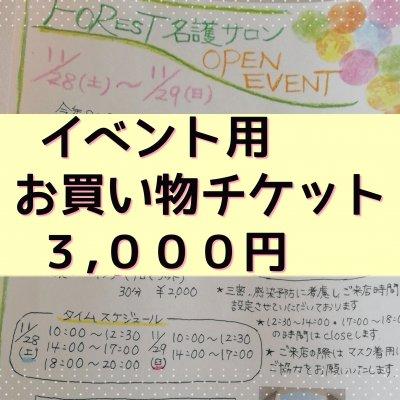 お買い物チケット3,000円券(イベント専用)