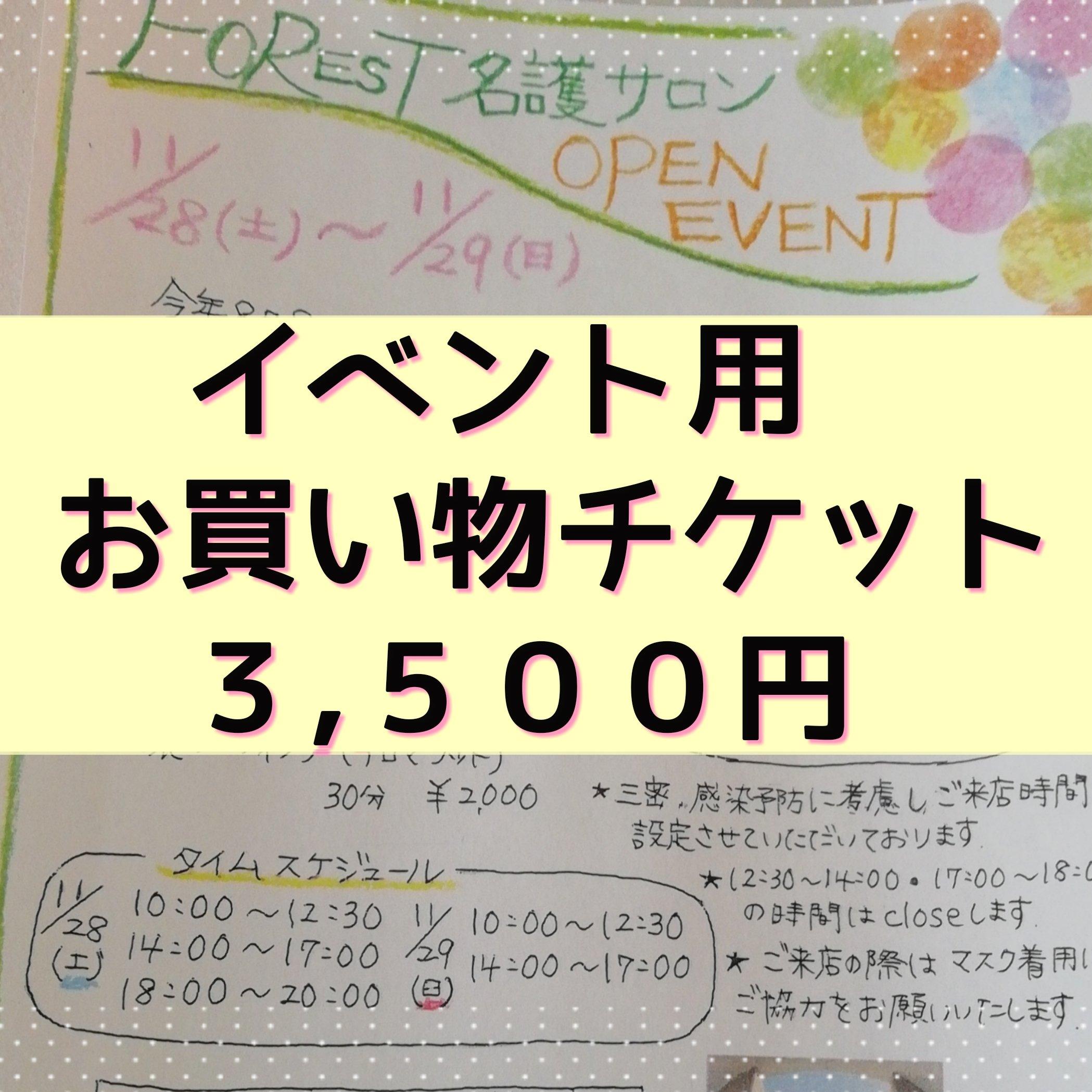 お買い物チケット3,500円券(イベント専用)のイメージその1