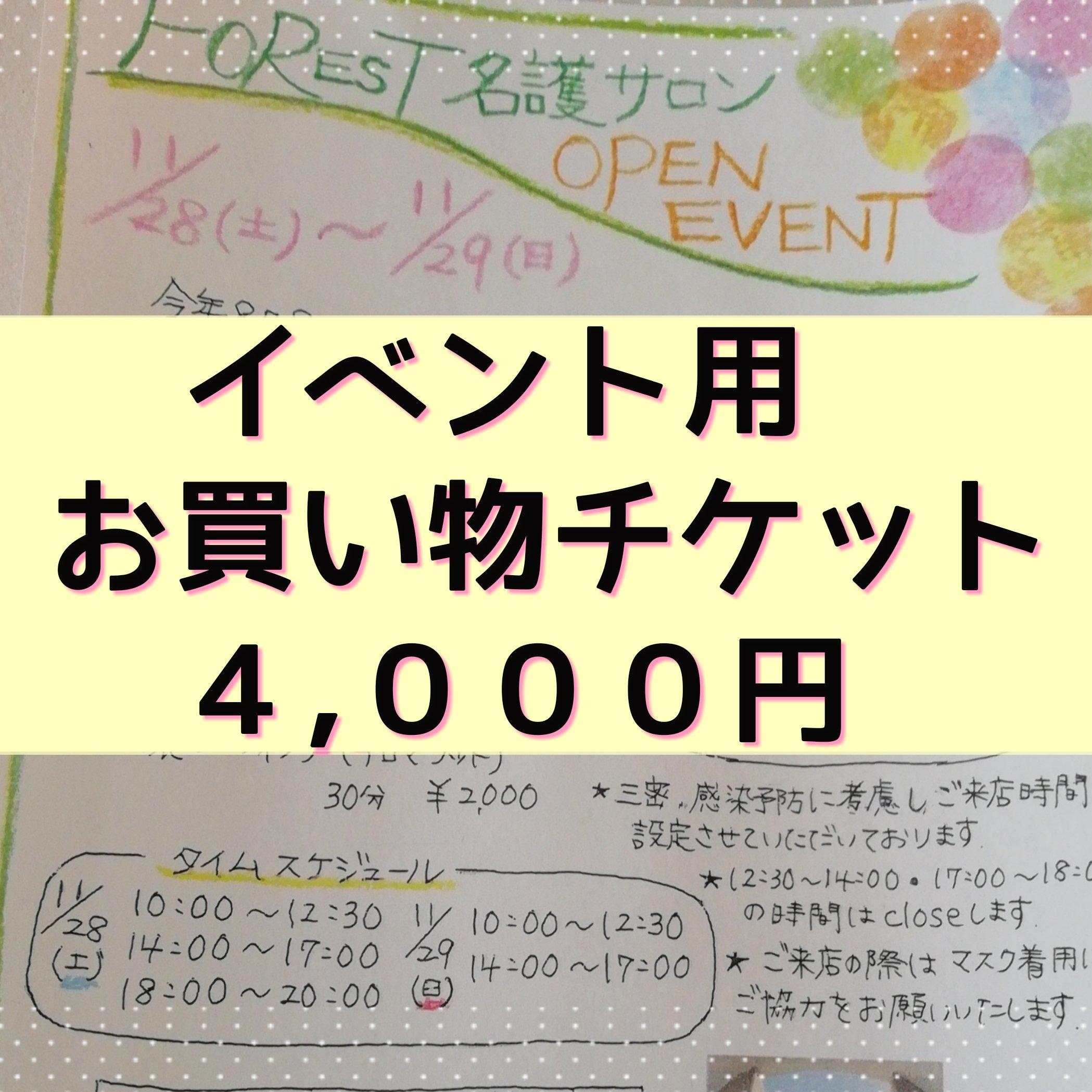 お買い物チケット4,000円券(イベント専用)のイメージその1
