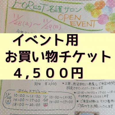 お買い物チケット4,500円券(イベント専用)