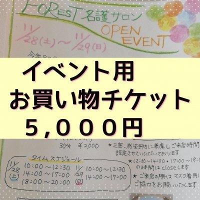 お買い物チケット5,000円券(イベント専用)