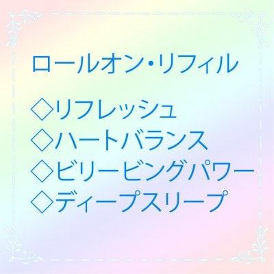 【4月末発送】天然石ロールオン・アロマ リフィル販売
