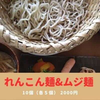 れんこん麺/ムジ麺各5入り10個(冷凍)