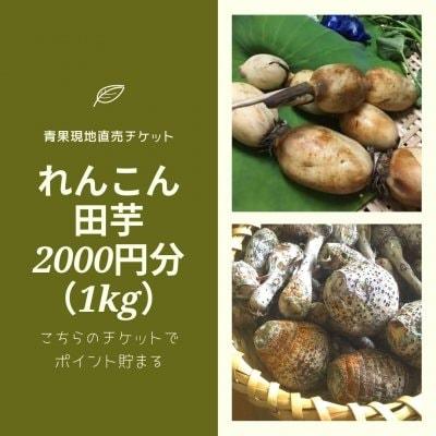 2000円分チケット現地青果購入