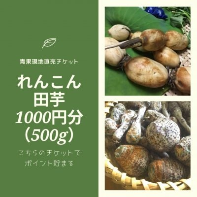 1000円分チケット現地青果購入