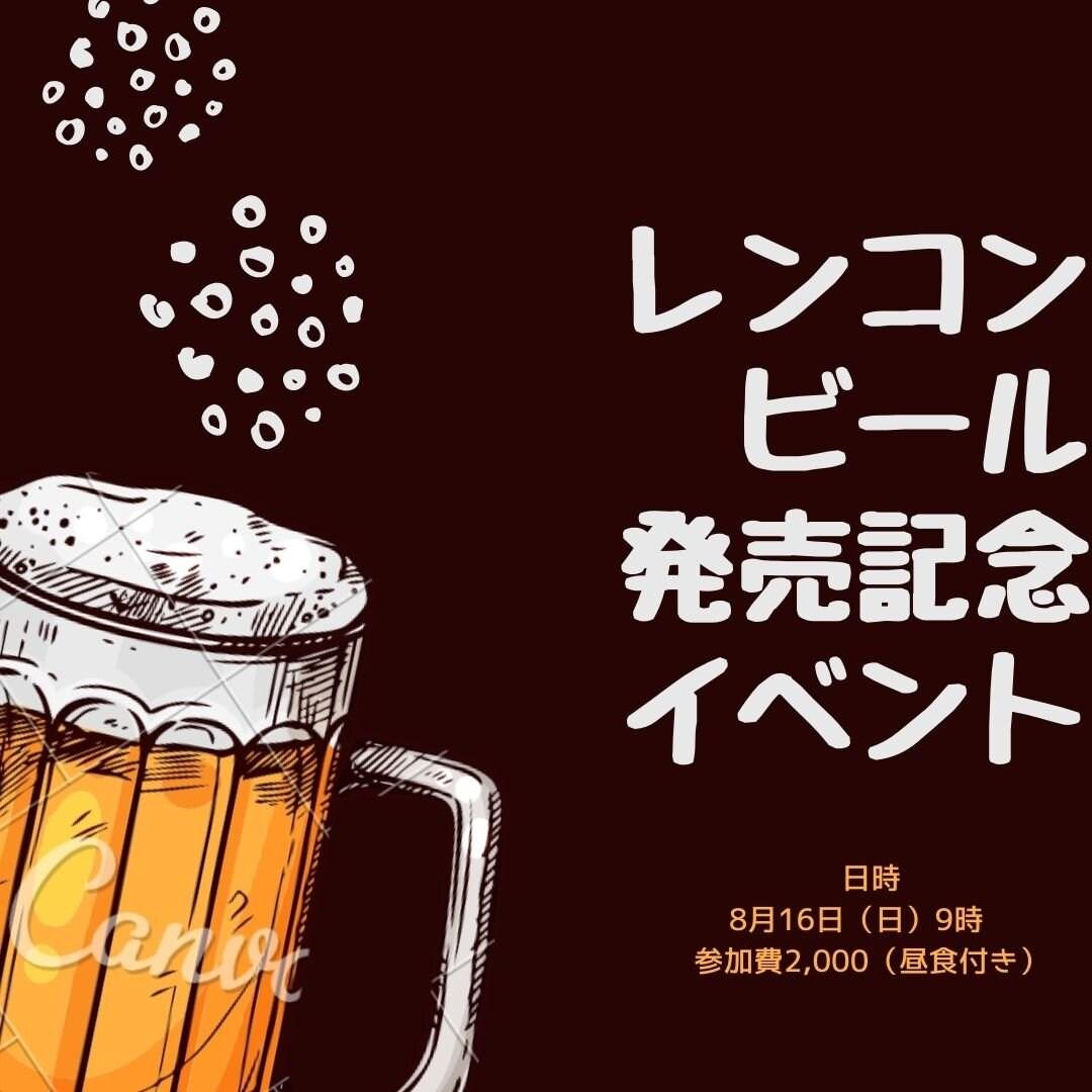 レンコンクラフトビール発売記念イベントのイメージその1