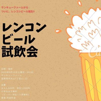 レンコンクラフトビール試飲イベント