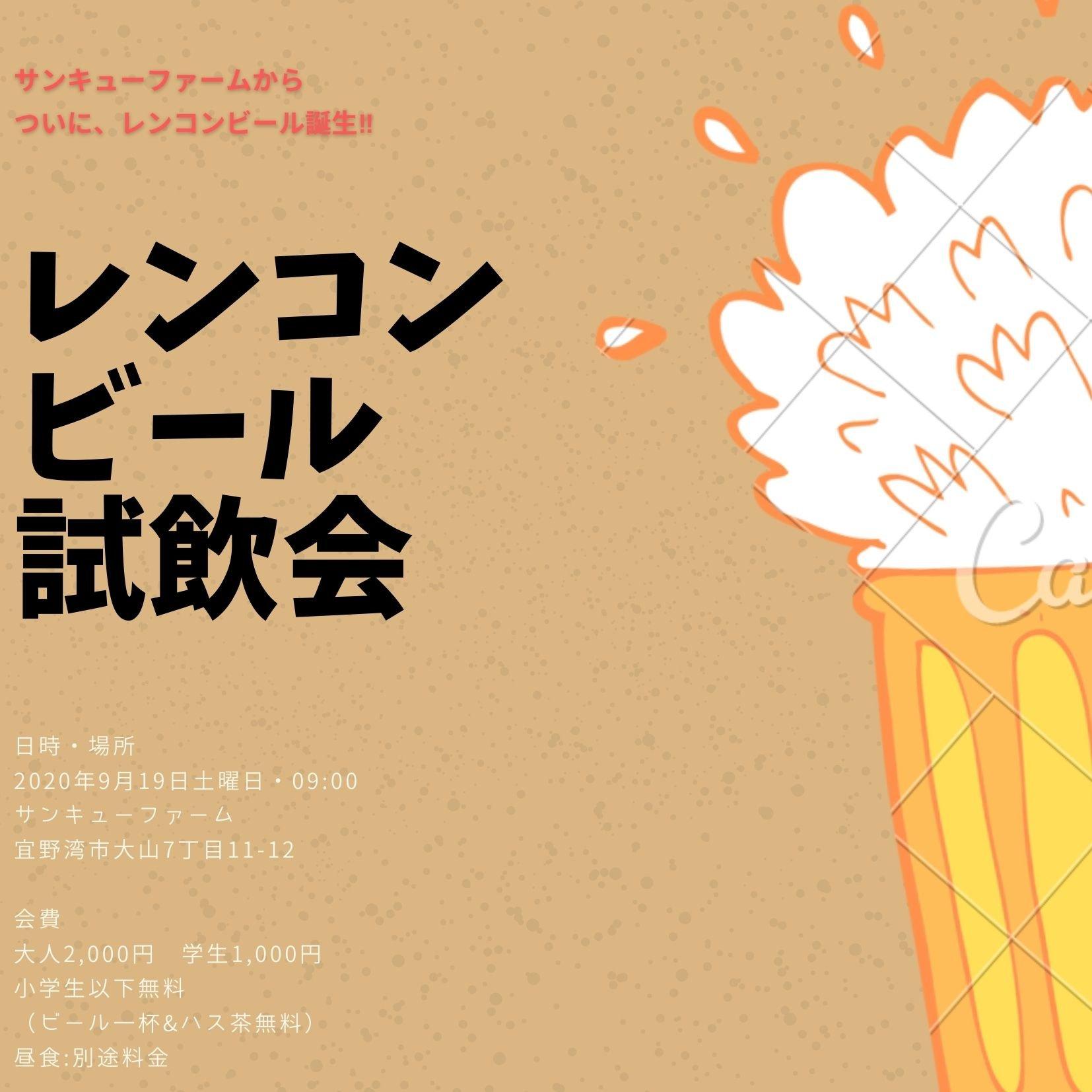 レンコンクラフトビール試飲イベントのイメージその1