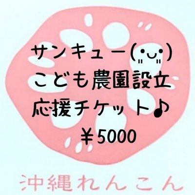 【応援お願いします!!】こども農園設立5,000円応援チケット♪