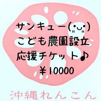 【応援お願いします!!】こども農園設立10,000円応援チケット♪